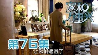 【家和万事兴】Nursing Our Love 第76集 甄珠欲离家出走 Zhen Zhu wants to run away from home 1080P