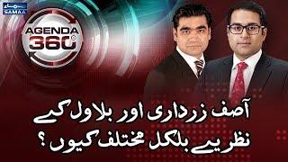 Asif Zardari Aur Bilawal Bhutto Ke Nazariye Bilkul Mukhtalif   SAMAA TV   Agenda 360