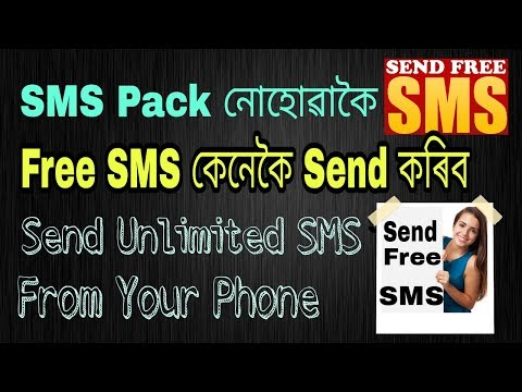 How To Send Free SMS All Over India | In Assamese