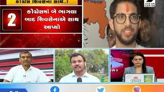 મહારાષ્ટ્રમાં રાષ્ટ્રપતિ શાસન ?, Debate - Part 02 ॥ Sandesh News TV