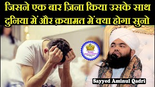 Jisne Ek Bar Zina Kiya Uska Dardnaak Anjam | Sayyed Aminul Qadri