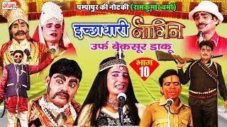 पम्पापुर की नौटंकी - इच्छाधारी नागिन उर्फ़ बेक़सूर डाकू (भाग-10) - Bhojpuri Nautanki Nach Programme