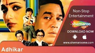 Adhikar [1986]  Rajesh Khanna | Tina Munim | Master Lucky | Hindi Romantic Movie