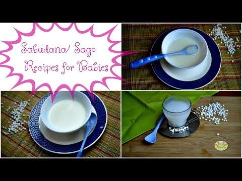 शिशु के लिए साबूदाने की २ रेसिपीज | Sabudana recipes for Babies| How to give