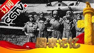 《国家记忆》 20170531 《武汉一九三八》系列 第一集 空中激战 | CCTV-4