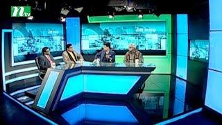 Ei Somoy   Episode 2419   Talk Show   News & Current Affairs