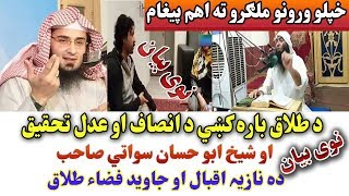 nazia iqbal talaq Shaikh abu hassan bayan by shaikh abu muhammad abdullah Haq Lara