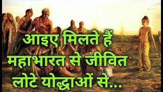 महाभारत के बाद जीवित इन योद्धाओं को कितना जानते हैं आप...?