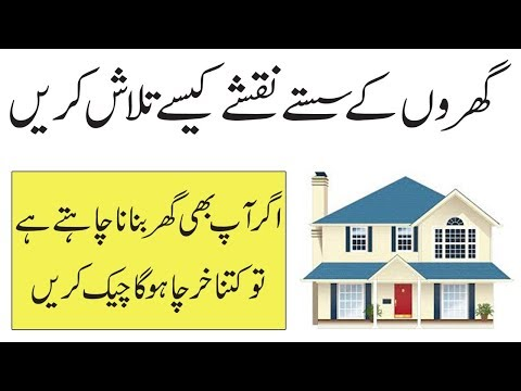 House Contruction:| 2018 | How To House Construction in Pakistan Cost Calculator