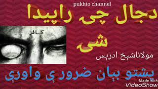 Pashto bayan molana sheikh idrees dajjal nazol