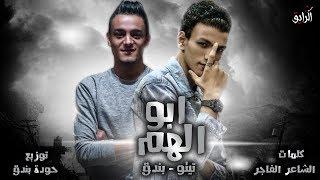 تيتو و بندق - مهرجان ابو الهم -  بالكلمات   Mahragan Abo ElHam - Tito  BondoK 2019