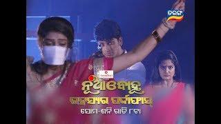 Nua Bohu | Weekly Promo | Odia Serial - TarangTV