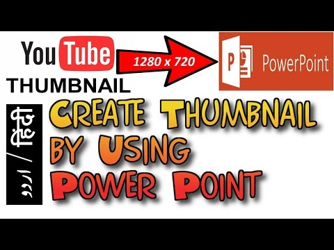 Make Accurate YouTube Thumbnails Size Image by Using Microsoft Power Point [ Urdu / Hindi]