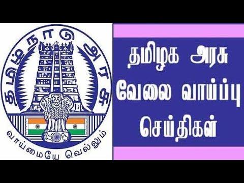 Tamil Nadu Employment News July - Aug 2017 - Tamil Nadu Government Jobs