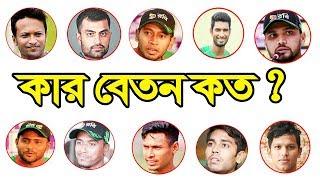 দেখুনঃ কত টাকা বেতন পাবেন নতুন চুক্তির বাংলাদেশী ক্রিকেটাররা ? bangladeshi cricketers salary