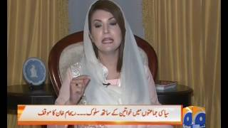 Why Reham Khan raised voice against women discrimination in political parties