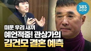 [미운 우리 새끼] '예언적중! 관상가의 김건모 결혼 예측' / 'My Little Old Boy' Special | SBS NOW