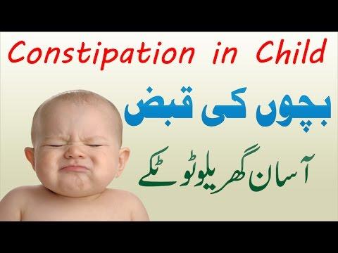 Download Bachon ki Qabz (Constipation in Kids) ka Ilaj with