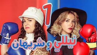 #x202b;مسلسل نيللي وشريهان - الحلقه الاولى | Nelly & Sherihan - Episode 1#x202c;lrm;