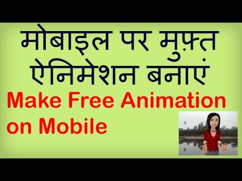How to make a free animation on your mobile phone. Android Se Cartoon kaise banaye?