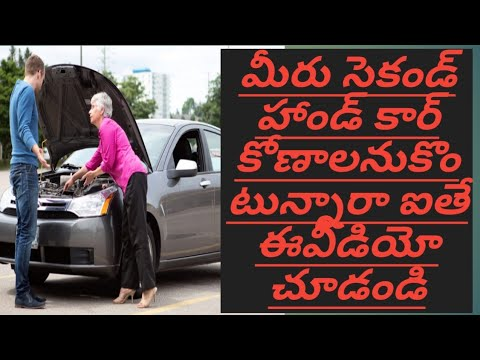 How to cheak second hand car condition in telugu