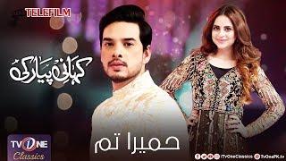Kahani Pyar Ki | Humaira Tum |TV One Classics Telefilm