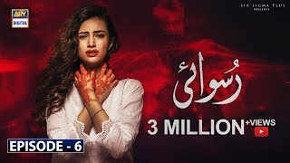 Ruswai Episode 6 | 5th Nov 2019 | ARY Digital Drama [Subtitle Eng]