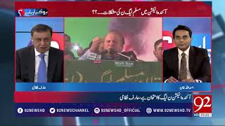 Pre Election survey of PMLN and PTI which one much accurate ? | 13 June 2018 | 92NewsHD
