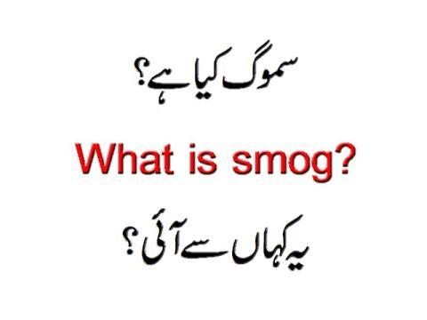 What is Smog, How can we prevent from Smog, Smog Effects Urdu / Hindi