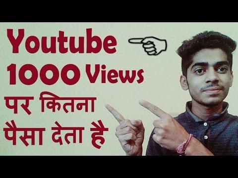 How Much Money Youtube Pay For Per 1000 Views In India?एक हज़ार views का कितना पैसा मिलता है ?