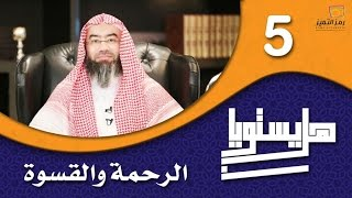 #x202b;الحلقة 5 ( هل يستويان ) الشيخ نبيل العوضي الرحمة والقسوة#x202c;lrm;