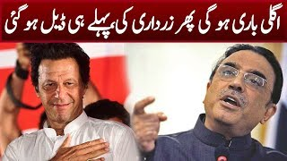 Big Deal Between Imran Khan and Zardari