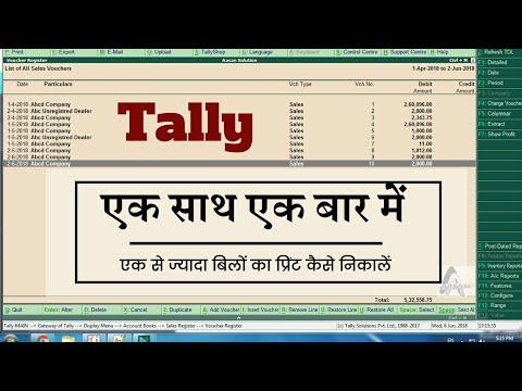Multi invoice printing in Tally। टैली में एक साथ कई बिलों को कैसे प्रिंट करें।   Tally smart trick