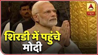ABP News LIVE    PM Narendra Modi in #Shirdi   ABP News
