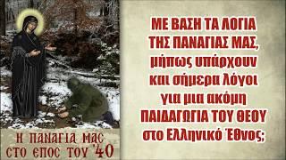 Η ΠΑΝΑΓΙΑ αποκάλυψε γιατί είχαμε ΠΟΛΕΜΟ το 1940 στην Ελλάδα !!!