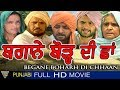 Download Begane Boharh Di Chhan Punjabi Movie || Ajmer Aulakh, Jagtar Aulall || Eagle New Movies In Mp4 3Gp Full HD Video