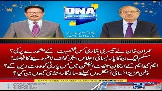 PMLN mein aage kya hone ja raha hai? | DNA | 19 Feb 2018 | 24 News HD