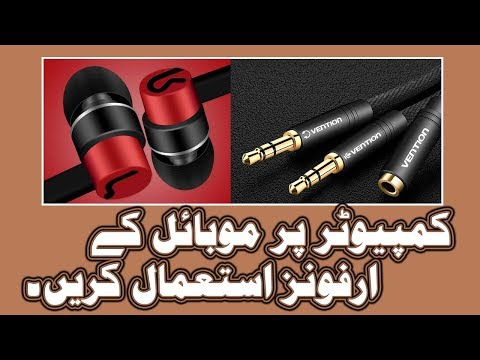 How To Use Mobile Earphones With Mic On PC Urdu Hindi 2018