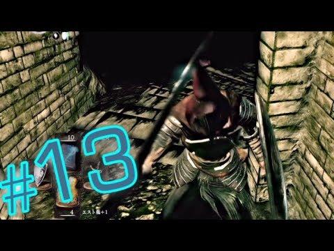 【DARK SOULS REMASTERED】#13 のんびり地下墓地①