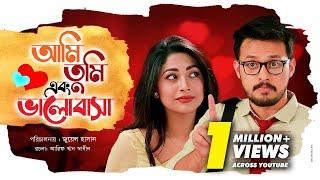 Ami Tumi Ebong Bhalobasha   আমি তুমি এবং ভালোবাসা   Irfan Sajjad & Peya Bipasha   Juel Hasan