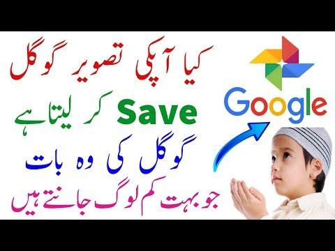 Google save your Photos Automatic  - Google Photos Secrets