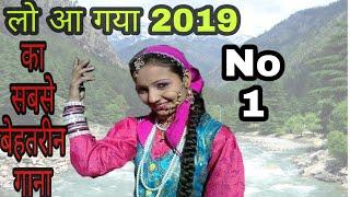 Lagi Baduli New Latest Garhwali Song  Narendra Singh Negi, Kishan Mahipal, Khushi Joshi - 2019