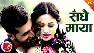 New Nepali Song   Sadhai Maya - Swaroop Raj Acharya   Ft.Anu Shah & Ashok
