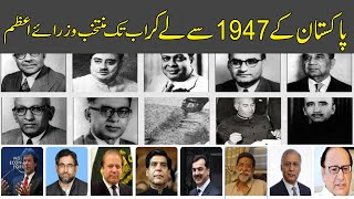 List of Prime Ministers of Pakistan 1947 To 2017 (With Photos) And Date Of Birth Dead