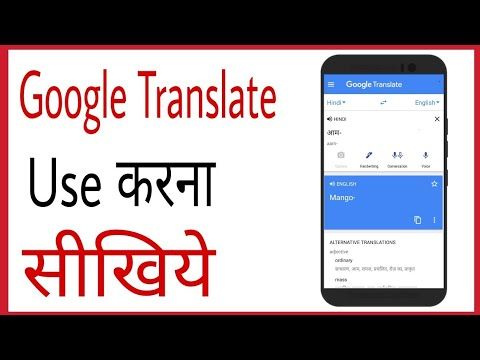 Google translate kaise chalaye | how to use google translate in mobile in hindi