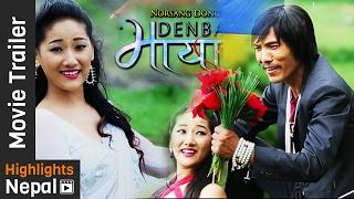 Denba Maya - New Nepali Tamang Movie Trailer Ft. Amir Dong, Sushma Moktan, Sita Thing, Temal Shing