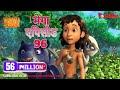 Jungle Book Hindi Cartoon For Kids Kahaniaya