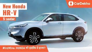 Honda HR-V (Vezel) 2021   लौंच करे या नहीं? Creta/Seltos को हाइब्रिड चुनौती #in2mins