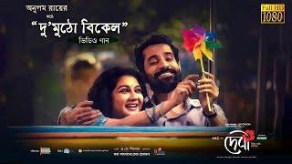 Du Mutho Bikel দু'মুঠো বিকেল L Video Song L Debi L Anupam L Jaya L Animesh L Chanchal L Jaaz