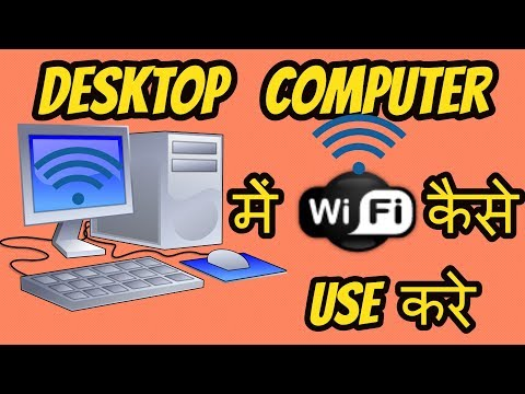 How to use WiFi on Desktop Computer[Hindi]